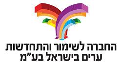 החברה לשימור והתחדשות ערים בישראל